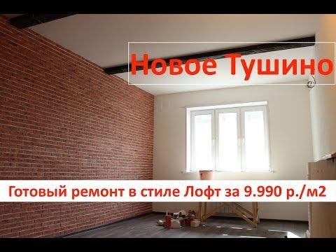 Купить квартиру с ремонтом в Минске, продажа готовых