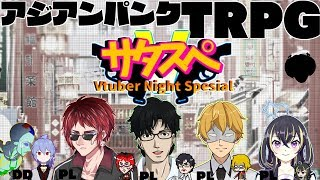 [LIVE] 【アジアンパンクTRPG】Vtuberたちのサタスペ大阪冒険記【#サタVスぺ】