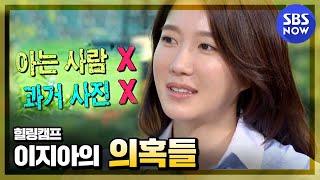 SBS [힐링캠프] - 이지아, 우리가 너무 쉽게 이야기해온 그녀의 진짜 이야기