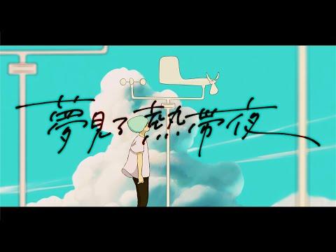 【MV】ポップしなないで「夢見る熱帯夜」
