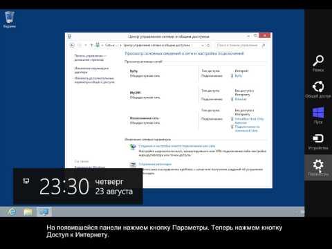 Windows 8 / 8.1. Подключение и настройка интернета