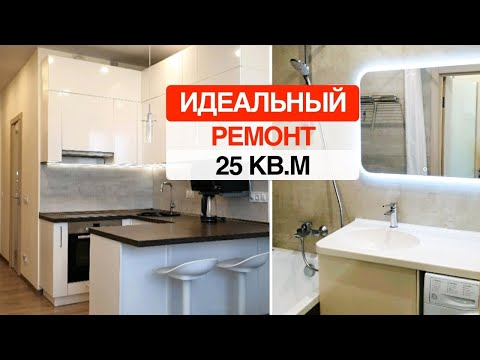 Как уместить ВСЁ в квартире 25 метров и жить в комфорте / РУМ ТУР квартира студия