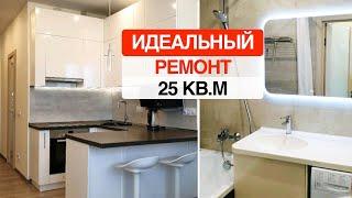 РУМ ТУР КВАРТИРА СТУДИЯ 25 кв.м / Дизайн и ремонт маленькой кварти