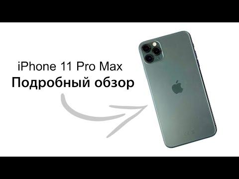 Полный обзор IPhone 11 Pro Max