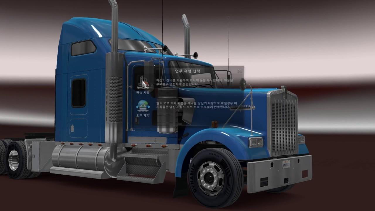 아메리칸 트럭 시뮬레이터.