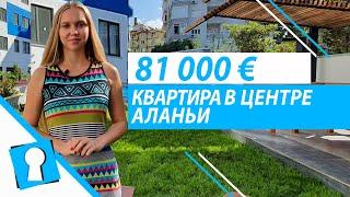 Квартира в центре Алании за 81000 €. Недвижимость в Турции от AZPO Турция Аланья.