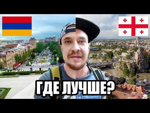 Армения или Грузия 2018 - ГДЕ ЛУЧШЕ? Приехали из Тбилиси в Ереван