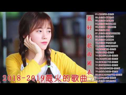 Top Chinese, Taiwan Songs 2018: Best Chinese Music Playlist (Mandarin Chinese Song 2018 - 2019)