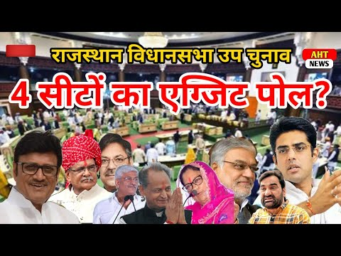 Rajasthan Assembly by-election || Exit poll of four seats of Sujangarh Vallabhnagar Rajsamand