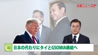 韓国は、日本と問題しただけなのに米国との関係も悪化した!日本の代わりにタイとGSOMIA締結へ
