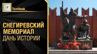Снегиревский мемориал - Дань истории от TemVook_ [World of Tanks]