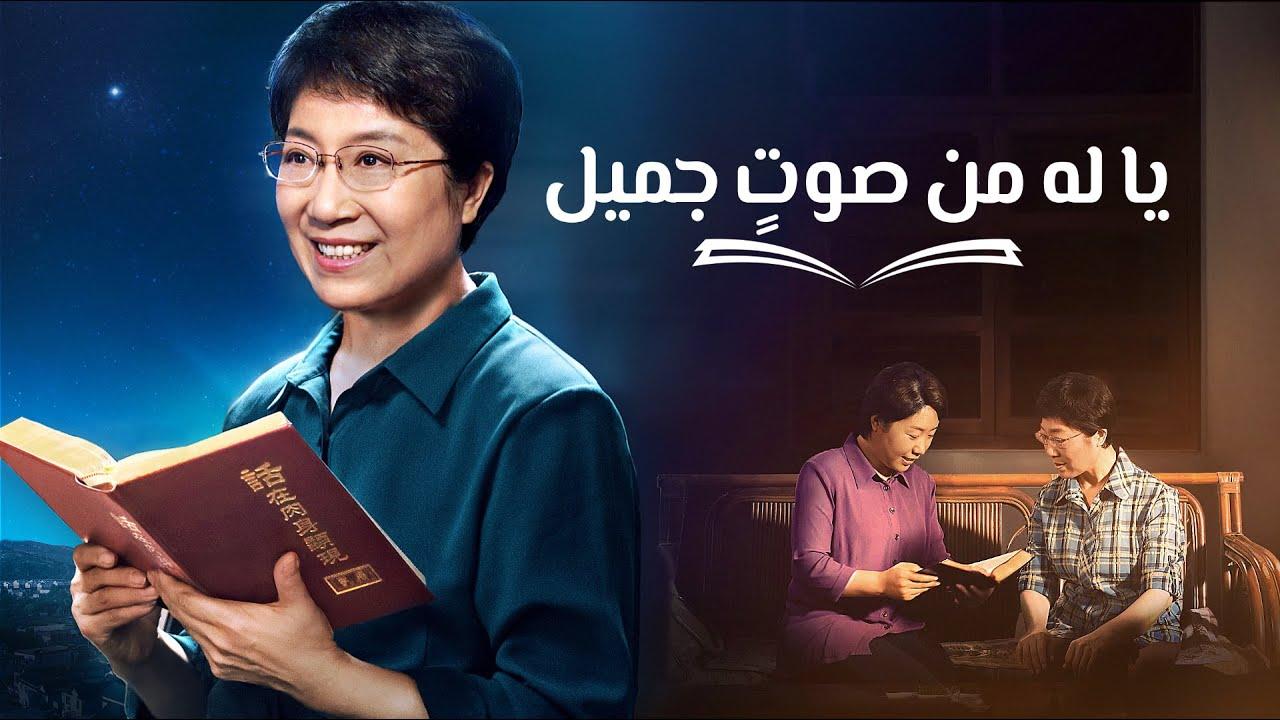 مقدمة فيلم مسيحي | يا له من صوتٍ جميل | الاستماع إلى أقوال الروح القدس