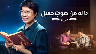 مقدمة فيلم مسيحي | يا له من صوتٍ جميل | صوت الروح القدس وكلمته