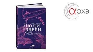 Ольга Арнольд: 'Люди и звери: мифы и реальность'