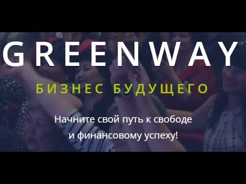 GREENWAY! ГОСТИ ГРАНД МАРАФОНА в Краснодаре ЕЛЕНА и КЕРК РЕКТОР продолжение