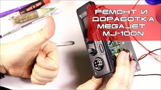 Ремонт та настроювання радіостанції MegaJet MJ-100N (repair)