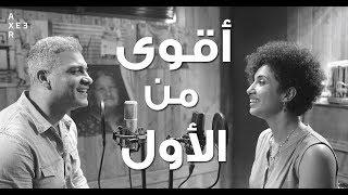 أغنية أقوى من الأول هاني عادل وفاطمة عادل -  بين بحرين | Aqwa Mel Awel - Hany Adel ft. Fatma Adel
