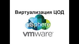 виртуализация ЦОД с помощью VMware vSphere