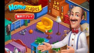 ホームスケイプ (Homescapes) : あなたのおうちがパズル