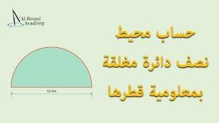 درس 25 حساب محيط نصف دائرة مغلقة بمعلومية قطرها Youtube