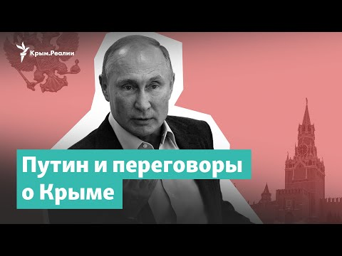 Путин и переговоры о Крыме | Крым за неделю