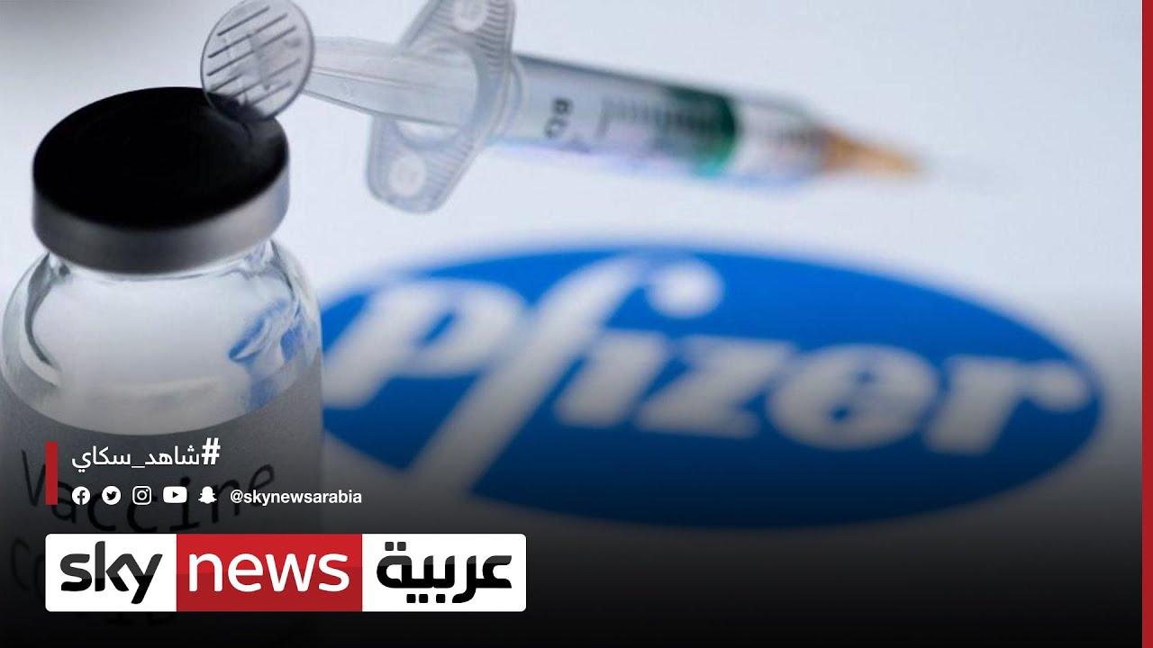 فايزر تعلن عائداتها المالية بعد تطويرها للقاح  - نشر قبل 2 ساعة