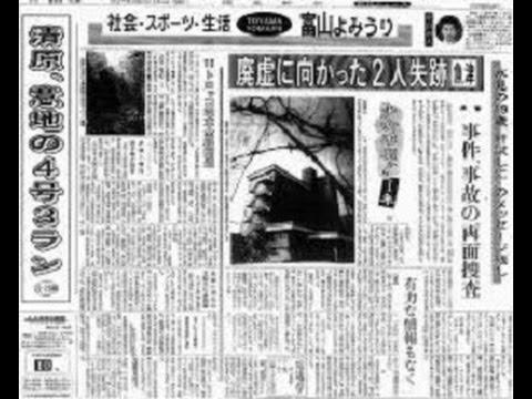 【驚愕】 その151 坪野鉱泉女性失踪事件 世にも奇妙な事件簿