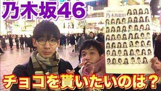 バレンタインチョコを貰いたい乃木坂46のメンバー人気No. 1は誰だ⁉︎ 乃木坂46 検索動画 21