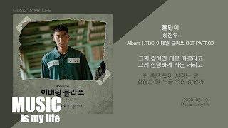 하현우 - 돌덩이 (이태원 클라쓰 OST PART.03…
