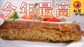 【1本6000円】 松屋が「うなぎバーガー」という謎なモノを販売していました。