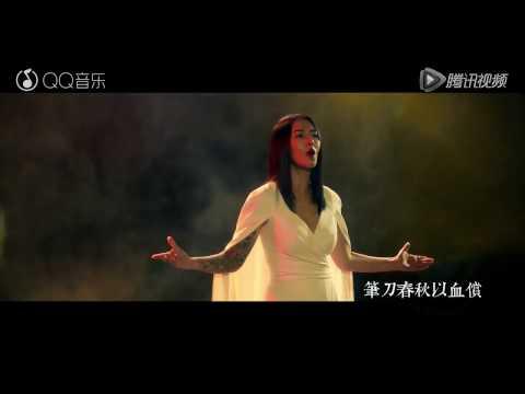 "王力宏 Wang Leehom Feat. 谭维维 - 緣分一道橋 Bridge of Fate (電影《The Great Wall 長城》Theme 片尾曲)"""