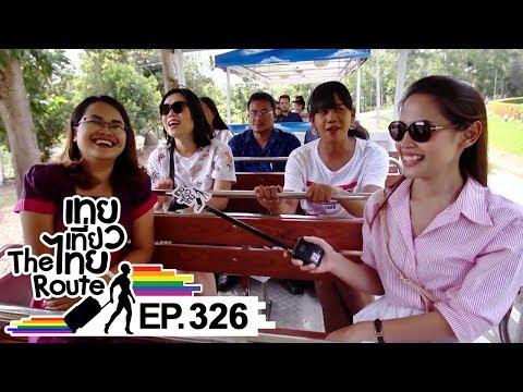 เทยเที่ยวไทย The Route | ตอน 326 | พาเที่ยว จ.นราธิวาส