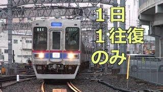 【京成】1日2回しか電車が来ない線路 - 金町線出庫編