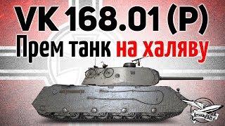 VK 168.01 P - Прем на халяву - Не проспи марафон - Задачи не сложные