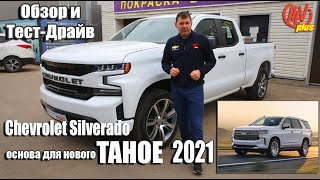 Chevrolet Silverado - основа для нового Tahoe 2021.  Обзор и тест-драйв!