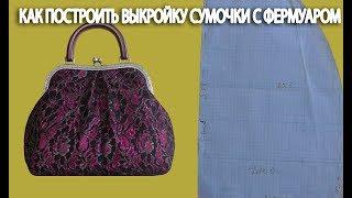 Шьем сумочку с фермуаром по самой простой выкройке(, 2018-04-03T07:53:09.000Z)