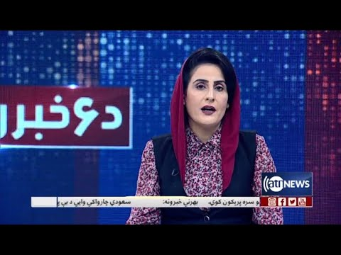 Ariana News 6pm News 14 Sep 2019   آریانانیوز، خبرهای پشتو، ۲۳ سنبله، ۱۳۹۸