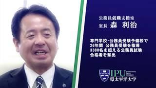 岡山県にあるIPU・環太平洋大学の就職・キャリア支援教育「公務員就職支...
