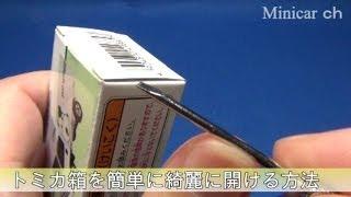 トミカ箱の蓋を綺麗に簡単に開ける器具 thumbnail