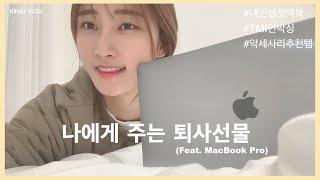 퇴사 선물 MacBook Pro 2020 Unboxin…