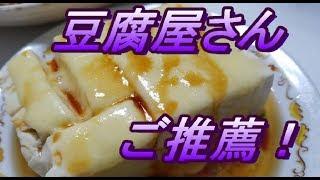 とろけるチーズと豆腐のコラボ! 絹か木綿かはアナタ次第です!www ...
