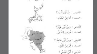 Том 1. Урок 7 (4).Мединский курс арабского языка.