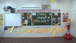 1 сентября 2017 год Первый раз, в первый А класс ,Школа №2 г. Межгорье