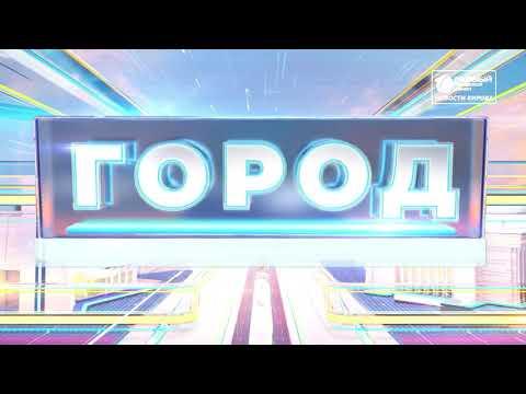 Новости Кирова выпуск 27.02.2020