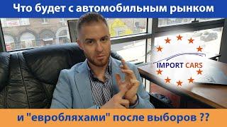 """Кто Будет Президентом Украины? Что Ждёт Авторынок И """"Евробляхи"""" После Выборов?"""