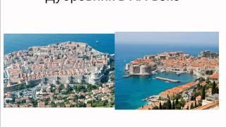 ОН-ЛАЙН ЭКСКУРСИЯ ПО ДУБРОВНИКУ. ИСТОРИЯ ГОРОДА.(Приглашаю на он-лайн экскурсию по потрясающему хорватскому Дубровнику. Во время этой экскурсии вы познаком..., 2014-10-28T05:08:40.000Z)