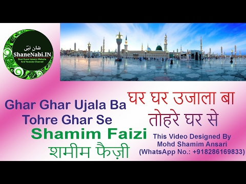 New Bhojpuri Hit 2017 Naat   Ghar Ghar Ujala Ba Tohre Ghar Se   घर घर उजाला बा तोहरे घर से   Shamim