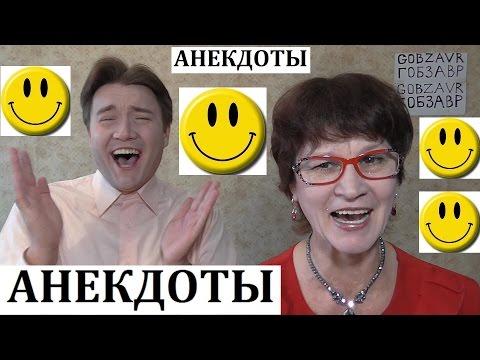 АНЕКДОТЫ от ЛЮДМИЛЫ №4 юмор юмористические рассказы смешные истории