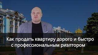Услуги риэлтора   Риэлтор Петербург   Константин Калиш