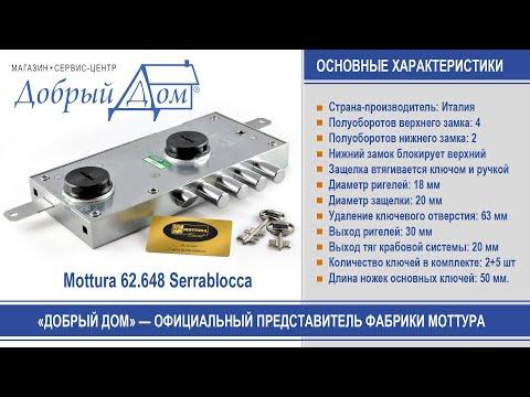 Замок Mottura 62.648 Serrablocca. Краткий обзор. Добрый дом, Одесса